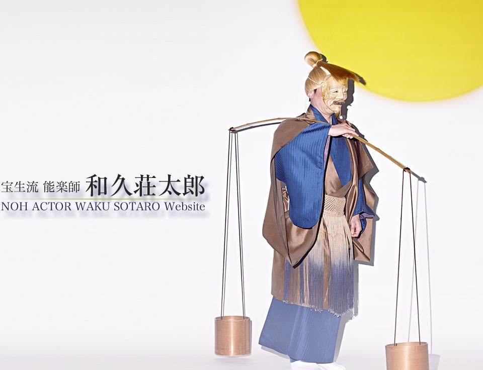 宝生流能楽師 和久荘太郎 Website
