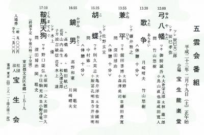 23.2五雲会番組
