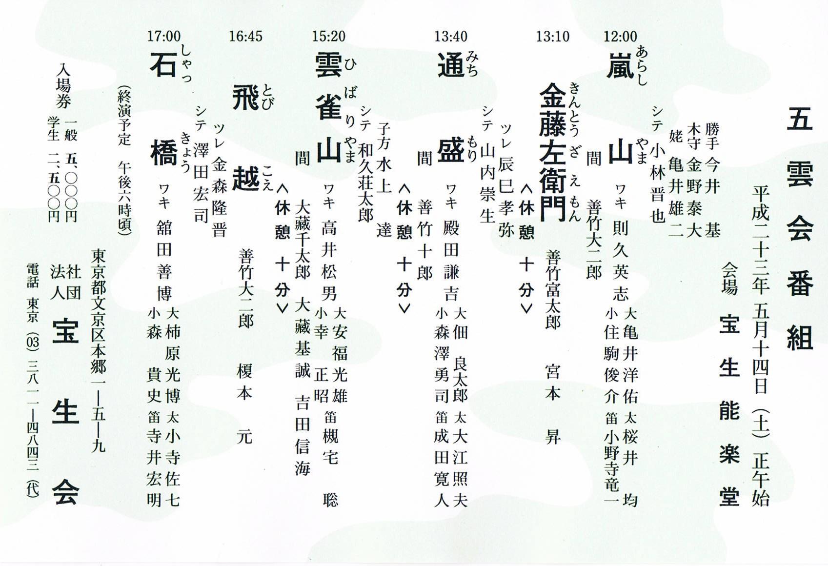 23.5五雲会番組