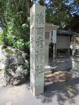 猿田彦神社1