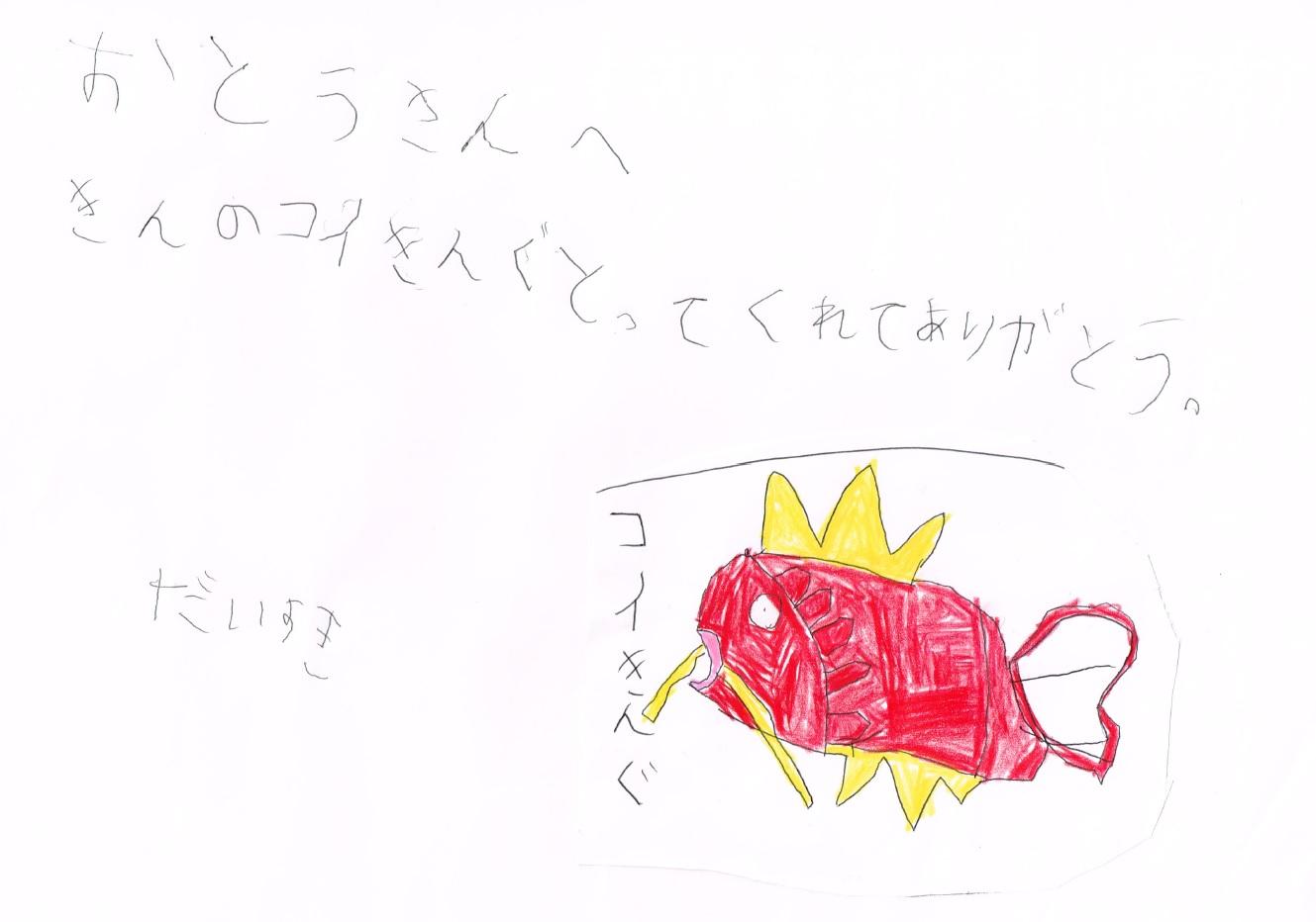 凜太郎手紙