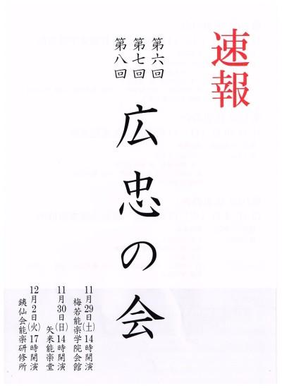 広忠の会チラシ表