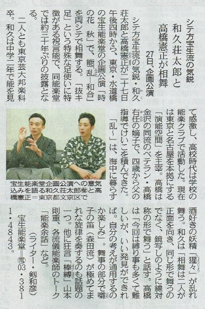 東京新聞乱和合記事