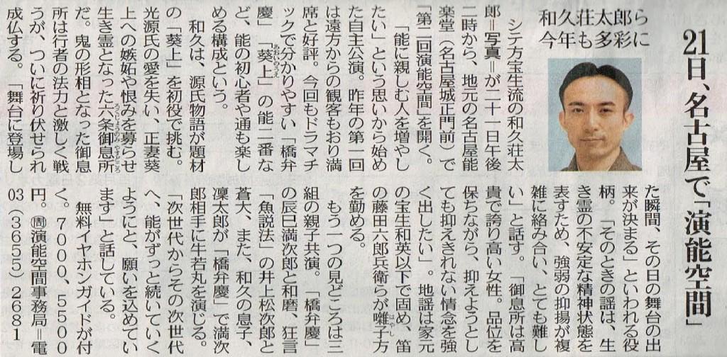 第2回演能空間中日新聞記事