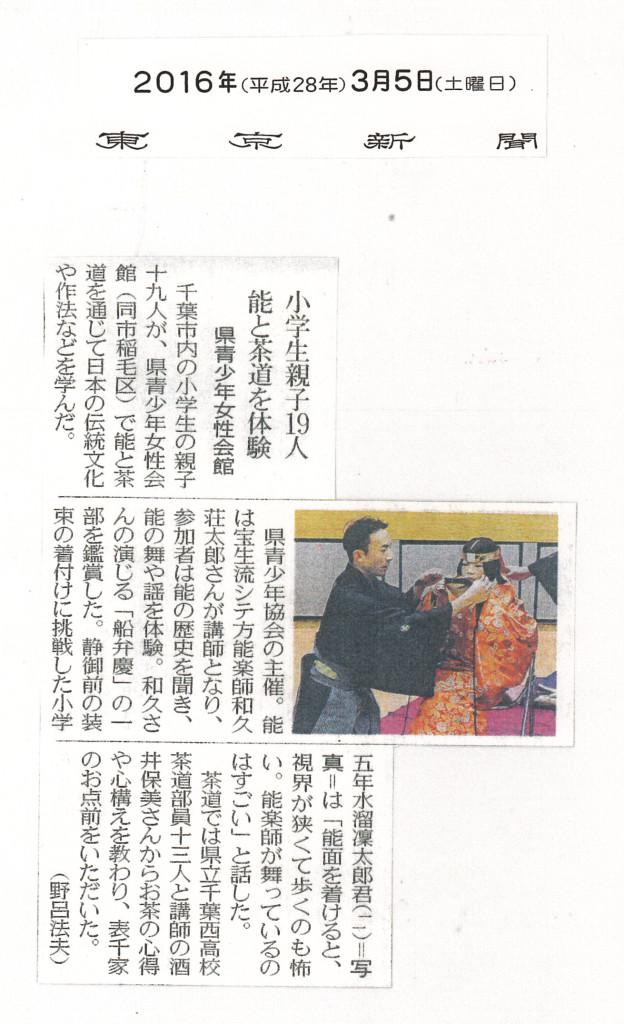 能・茶道体験 新聞記事