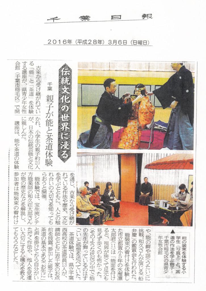 能・茶道体験 新聞記事2