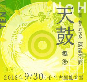 第五回 和久荘太郎 演能空間 『天鼓 盤渉』