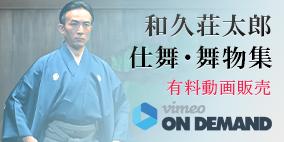 和久荘太郎 仕舞・舞物集有料動画販売